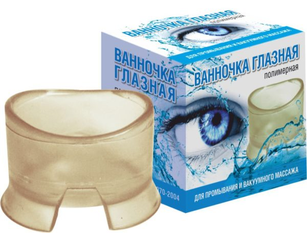 Стаканчик для глазных ванночек