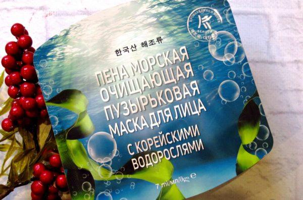 Пена морская очищающая