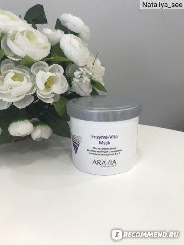 Aravia Professional - Маска альгинатная