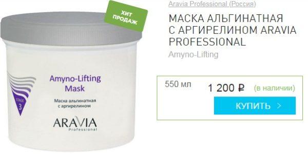 Aravia Professional - Маска альгинатная с аргирелином