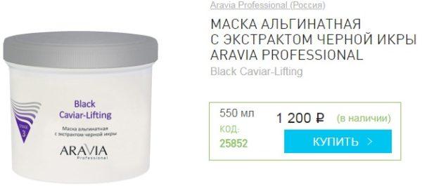 Aravia Professional - Маска альгинатная с экстрактом черной икры