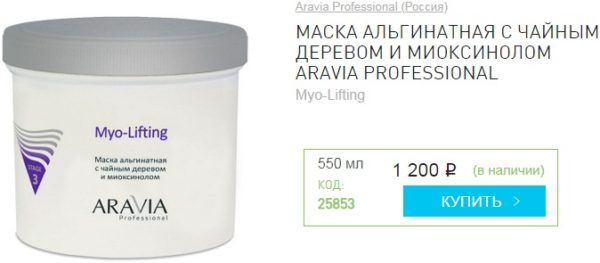 Aravia Professional - Маска альгинатная с чайным деревом и миоксинолом