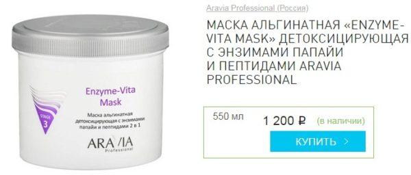 Маска альгинатная «Enzyme-Vita Mask» детоксицирующая с энзимами папайи и пептидами