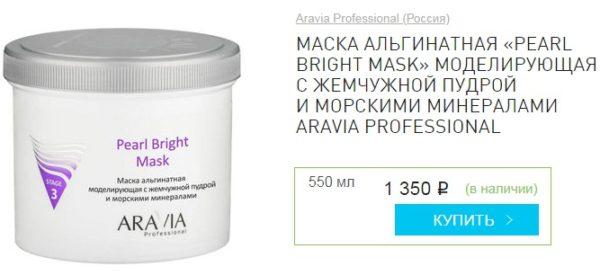 Маска альгинатная «Pearl Bright Mask» моделирующая с жемчужной пудрой и морскими минералами