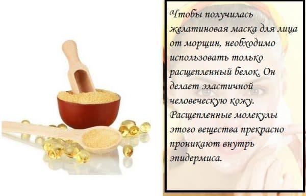 Польза желатиновых масок для кожи лица