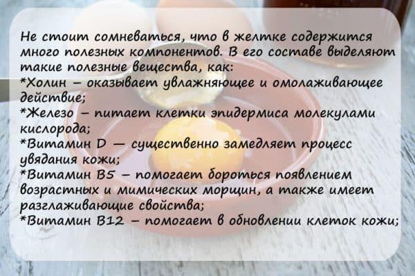 luchshie-retsepty-masok-dlya-litsa-s-ispolzovaniem-yajtsa-imeda-01-600x400-7129227