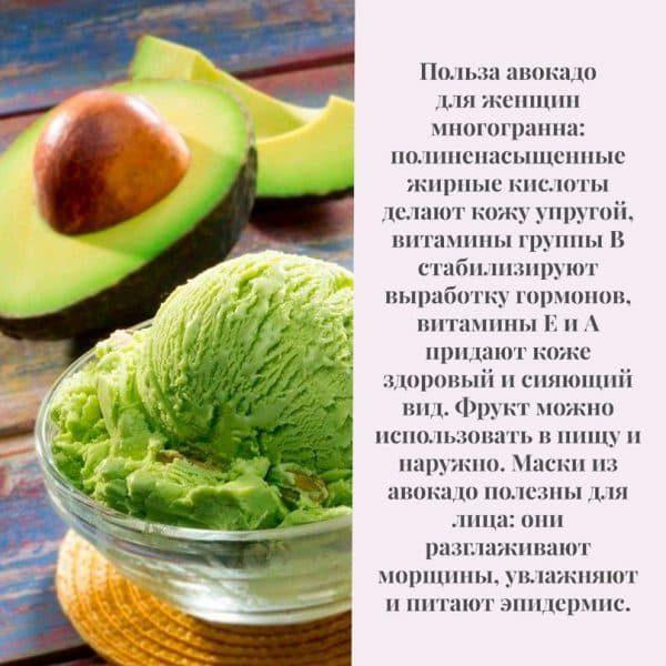 Подтягивающая маска с авокадо