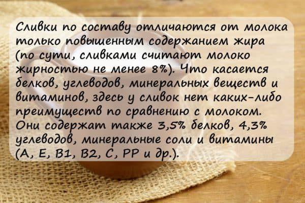 slivki-600x400-8827355