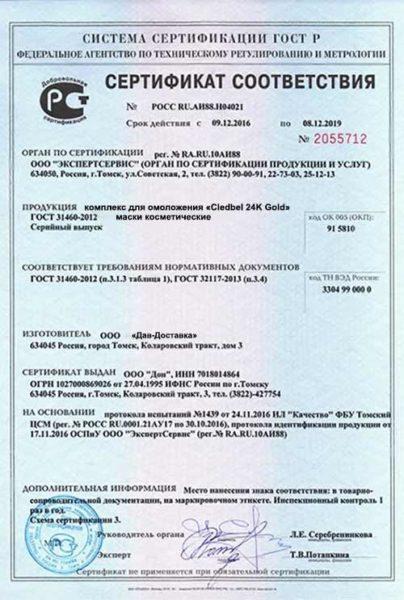 sertifikat-sootvetstviya-cledbel-24k-gold-5172286