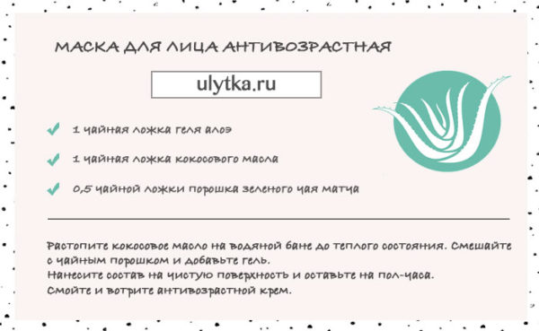 maska-antivozrastnaya-6086722