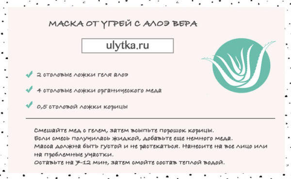 maska-ot-ugrey-5057275