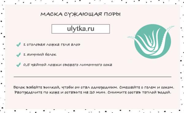 maska-suzhayushchaya-pory-8630503