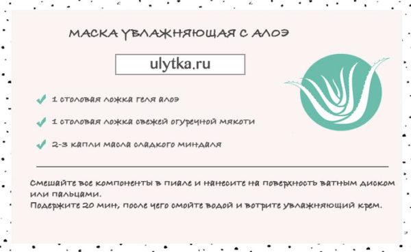 maska-uvlazhnyayushchaya-4388762