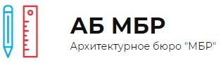 "Архитектурное бюро ""МБР"""